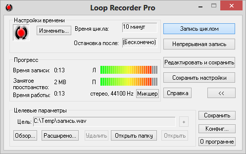 Краткое описание релиза: Loop