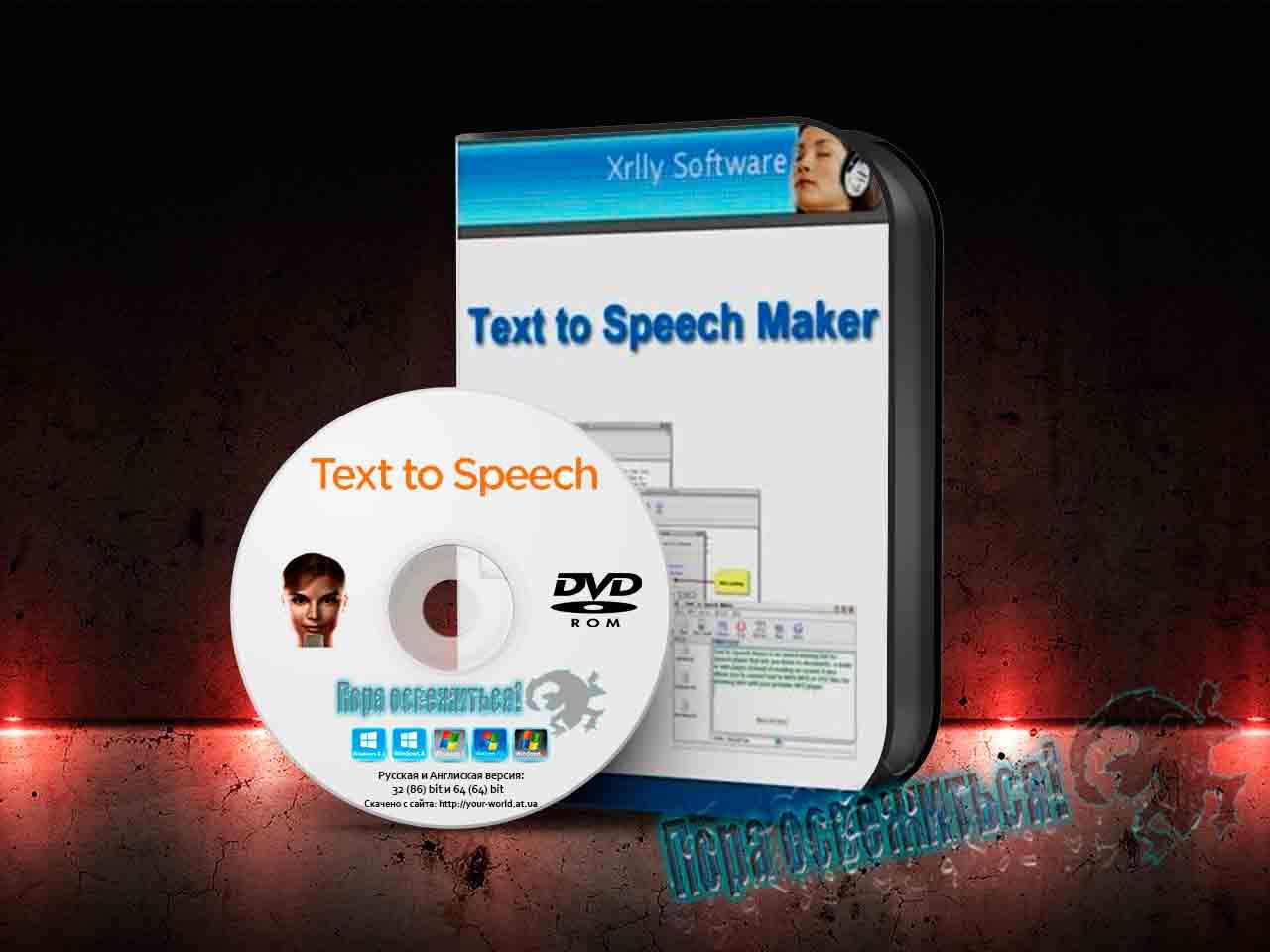Скачать Прогу Преобразование Текста В Речь Для Андроид Галакси Фит