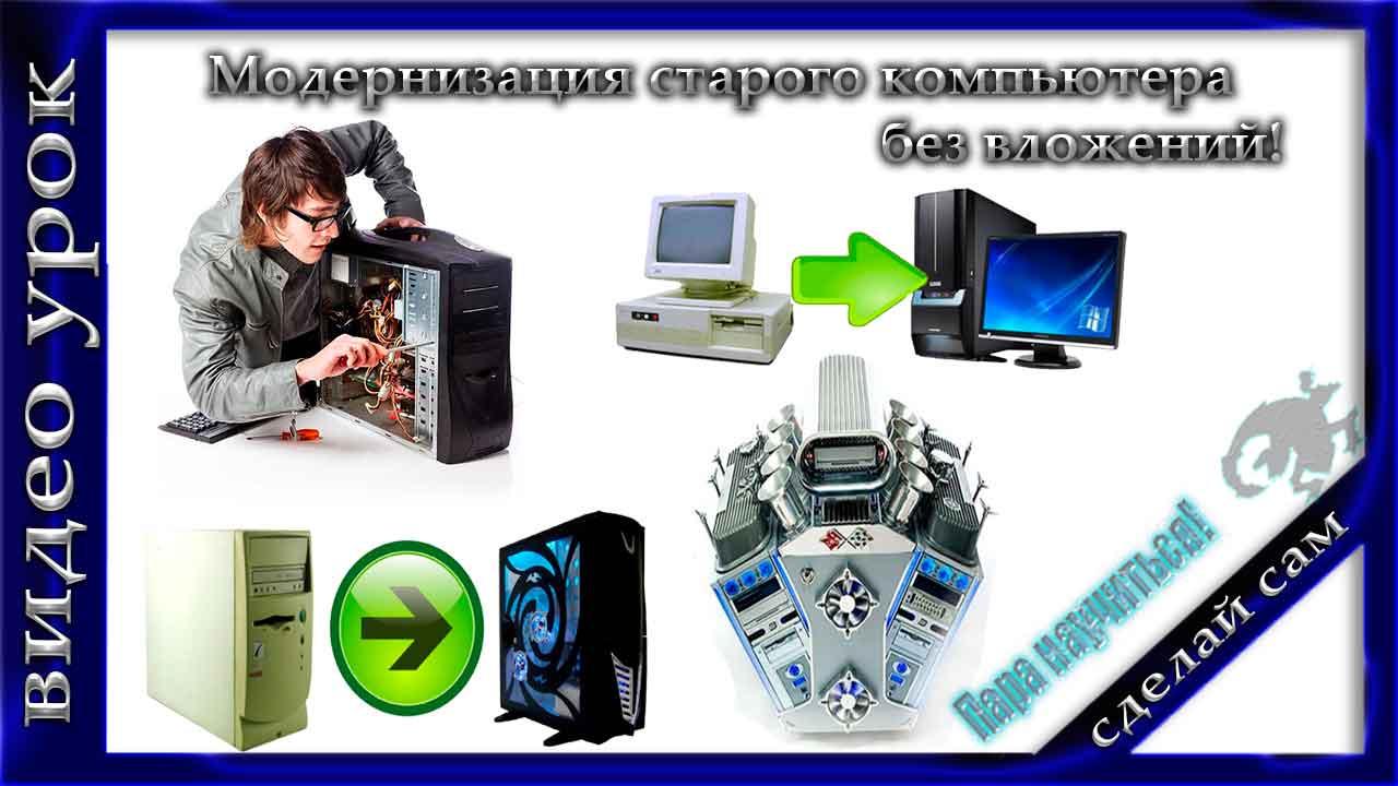 Как модернизировать компьютер