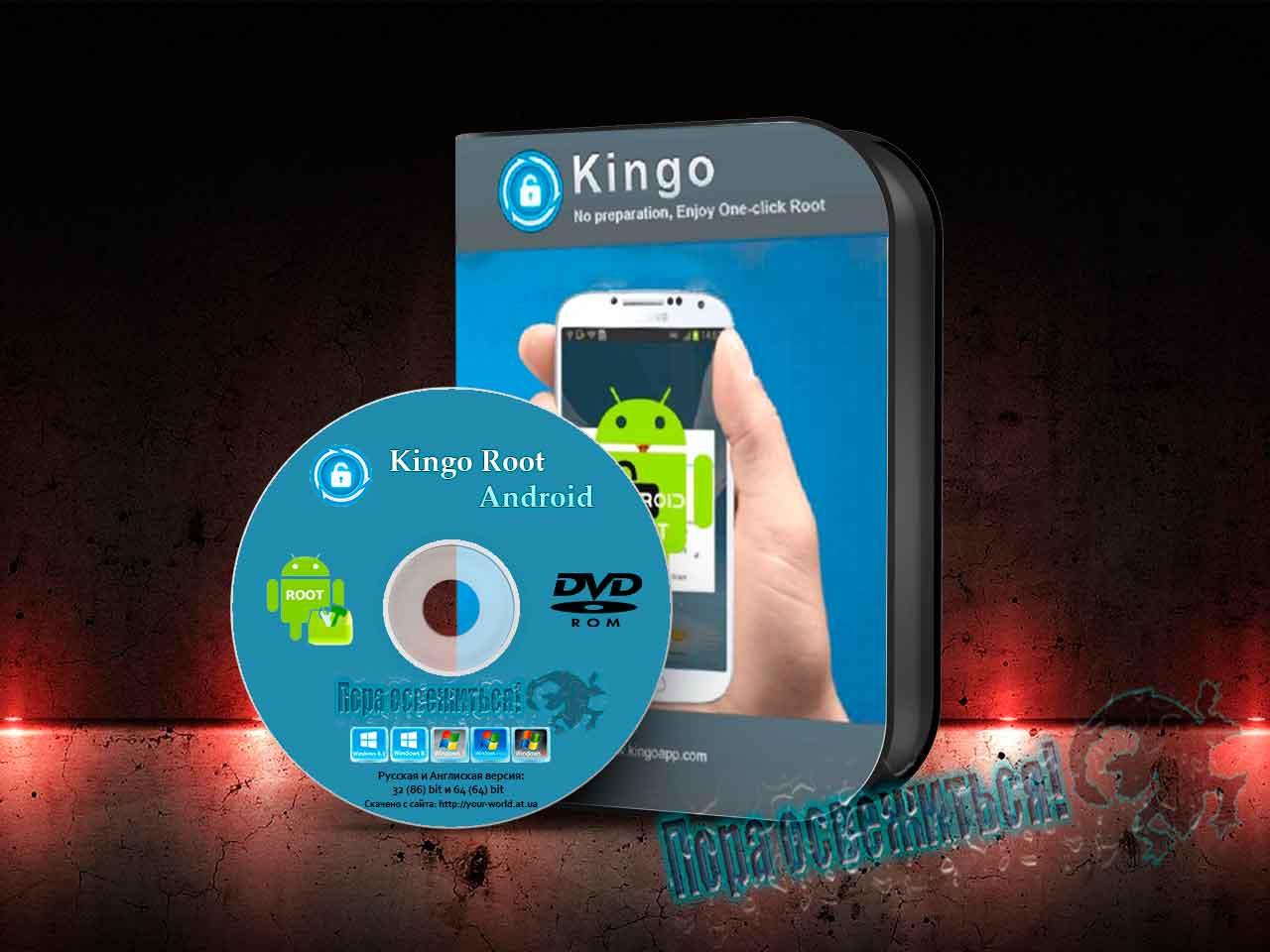Скачать KingRoot v на Android. Root права это легко!