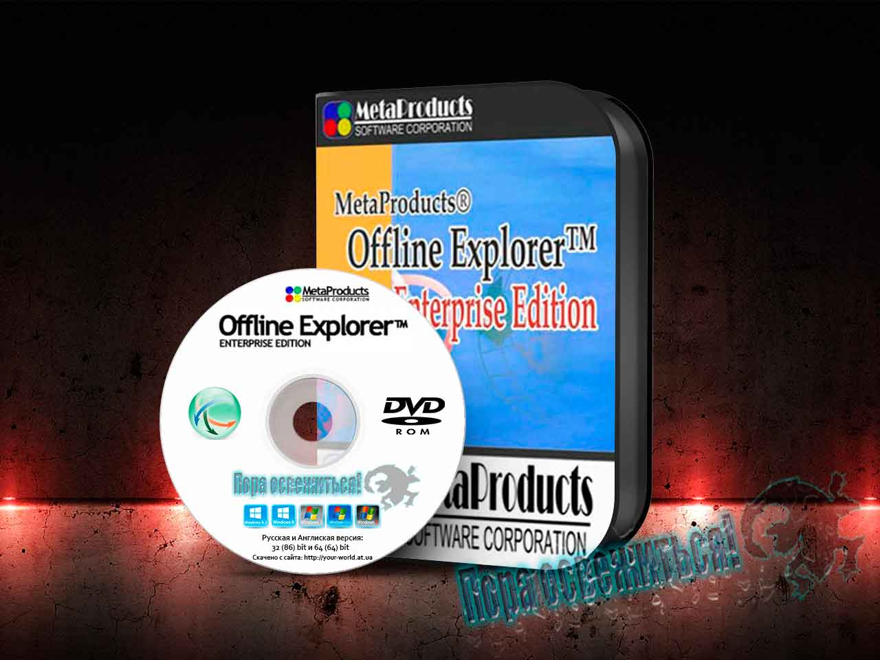 Offline explorer enterprise 563082