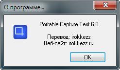 скачать бесплатно capture text rus